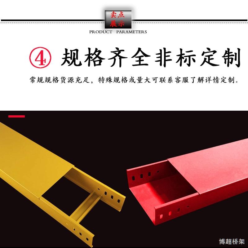 槽式梯式喷塑防火镀锌弱电金属电缆桥架定制200*100网络走线槽