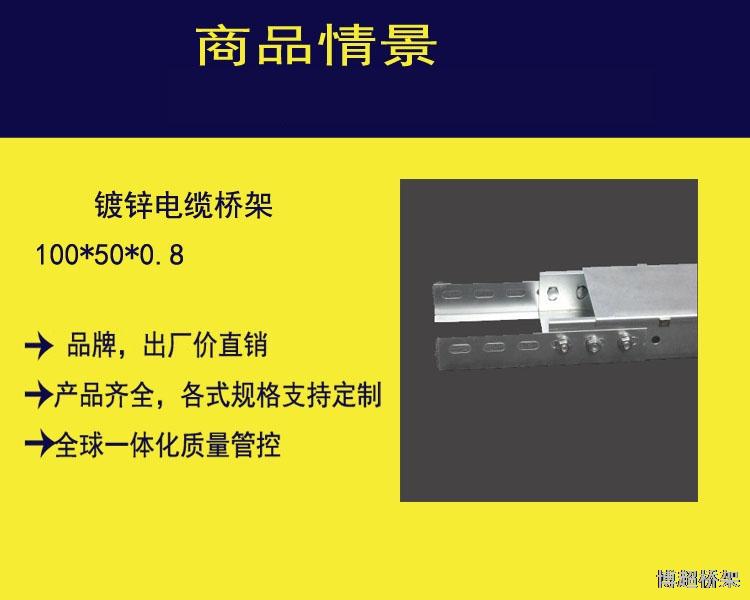 厂家直销云南镀锌槽式桥架弱电金属电缆线槽100*50*0.8可喷塑防火